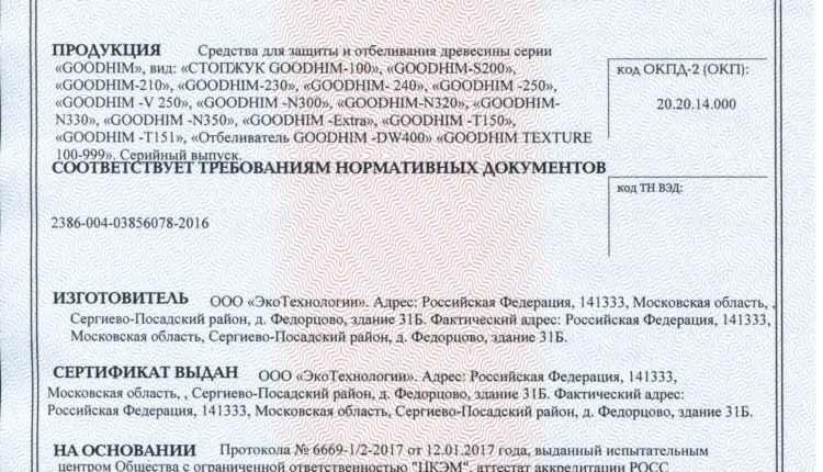 лаки-антисептики-сертификат
