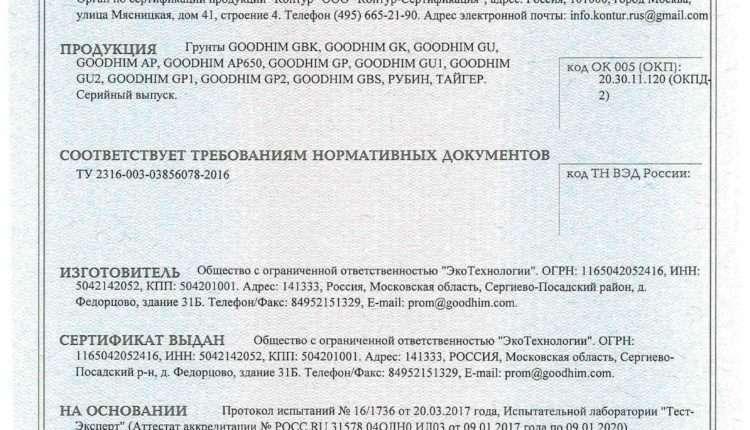 сертификат-грунты