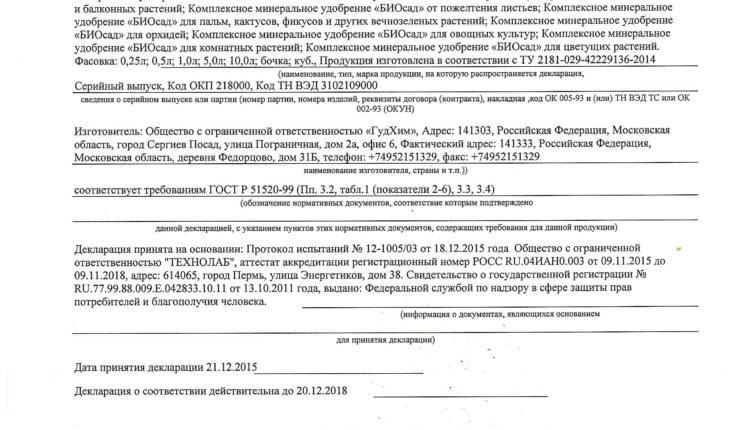 udobreniya-sertifikat-sootvetstviya