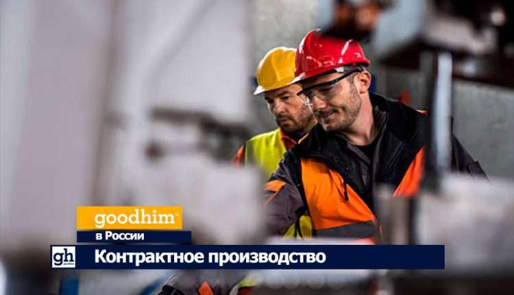 контрактное производство в России