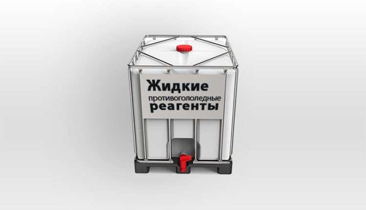Незамерзающая жидкость оптом в Москве