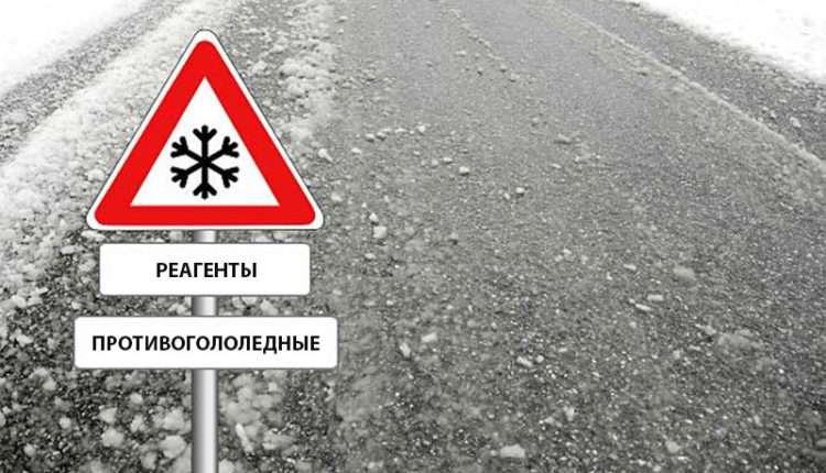 Противогололедные реагенты в Москве