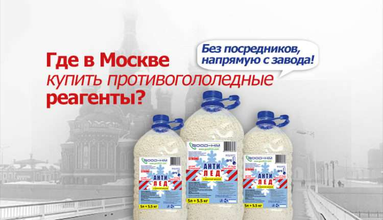в Москве купить противогололедные реагенты