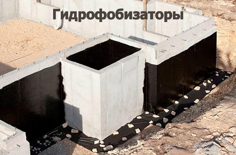 гидрофобизаторы