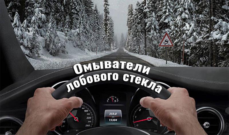 Замена лобовых стёкол в автомобиле архангельск
