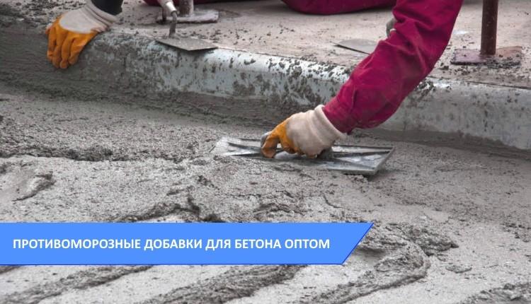 Бетон противоморозный купить бетон в голицино