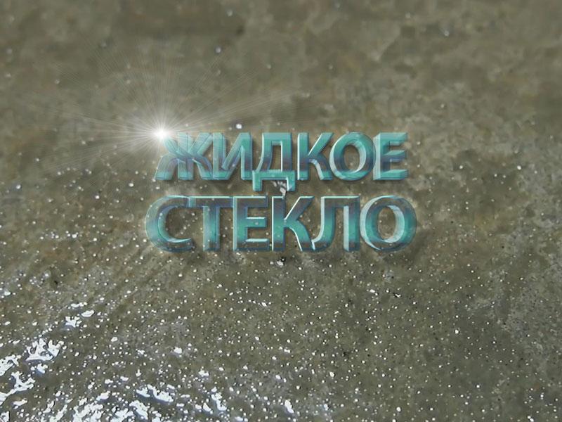 Жидкое стекло: применение в строительстве и быту, особенности использования, характеристики